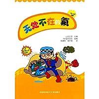 Ubiquitous fluorine(Chinese Edition)
