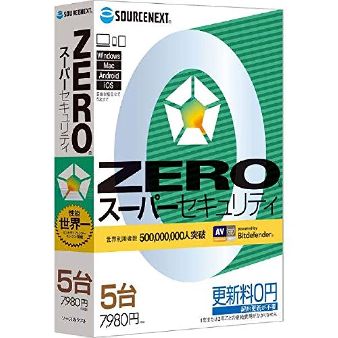 振る舞い宣言する振るソースネクスト スーパーセキュリティ 5台用 ZERO