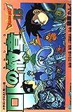 ロトの紋章―ドラゴンクエスト列伝 (15) (ガンガンコミックス)