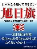 日本人なら知っておきたい旭日旗 ——旭日旗は何故韓国から非難されなければならないのか——