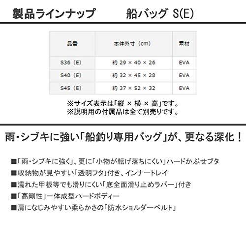 DAIWA(ダイワ)『船バッグS(S40)』