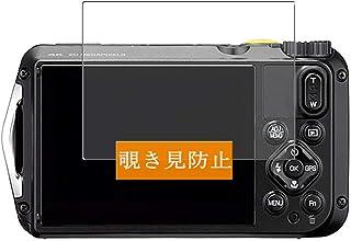 Sukix のぞき見防止フィルム 、 リコー RICOH G900 向けの 反射防止 フィルム 保護フィルム 液晶保護フィルム(非 ガラスフィルム 強化ガラス ガラス ) のぞき見防止 覗き見防止フィルム