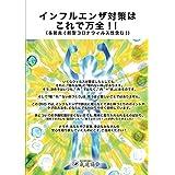インフルエンザ対策はこれで万全!!(&肺炎(新型コロナウィルス含む))(DVD)