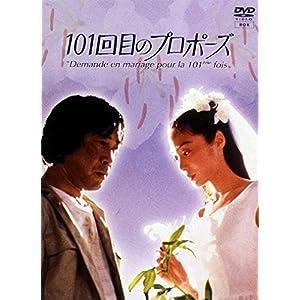 """101回目のプロポーズ [DVD]"""""""