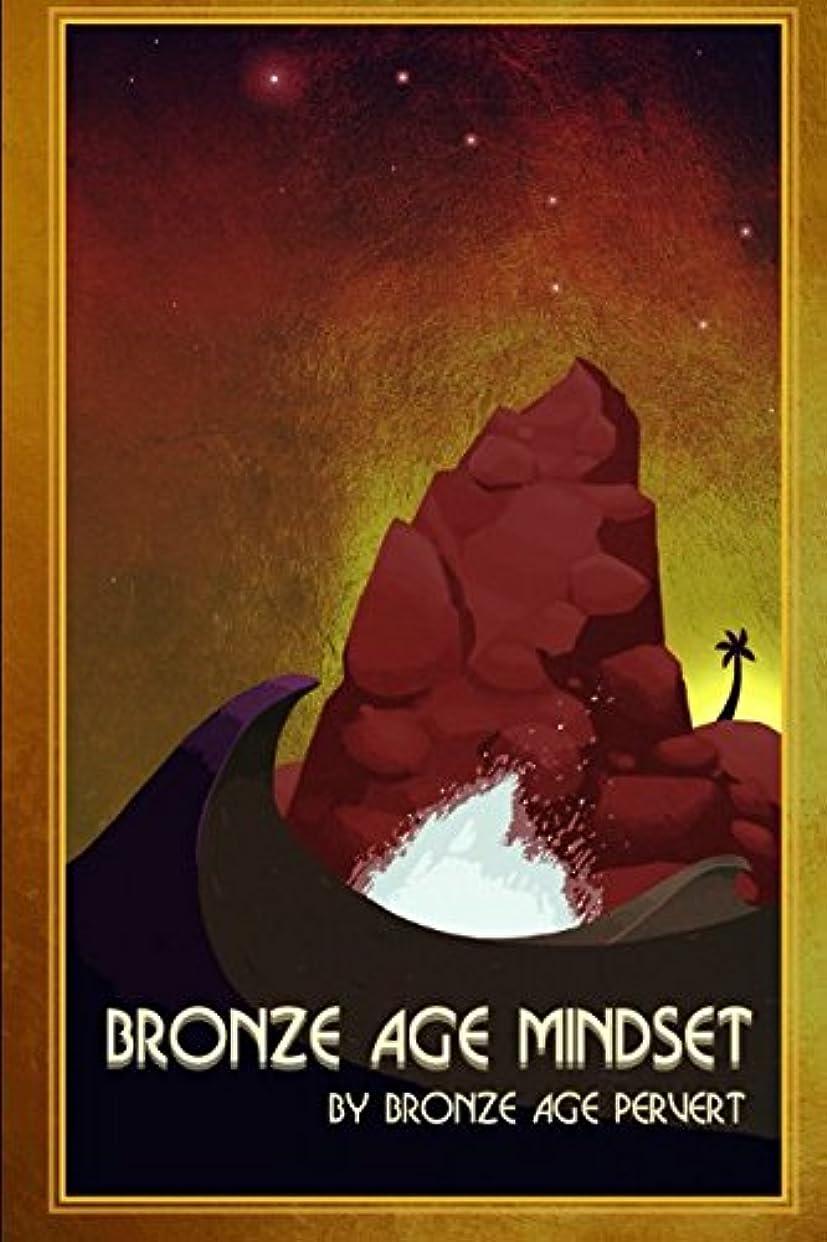 銅想定チャップBronze Age Mindset