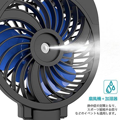 OPOLAR(オポラー)『手持ち扇風機充電式ミスト』