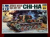 フジミ 1/76 日本陸軍 97式中戦車改 チハ ワールドアーマーシリーズ19
