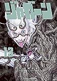 ジャガーン (13) (ビッグコミックス)