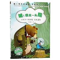 【出版社自营】嘘我是一头熊(全彩美绘) 崔蕊霞 少儿童话故事书 小学3-4年级学生课外阅读老师推荐 小学低段 儿童文学 少儿读物