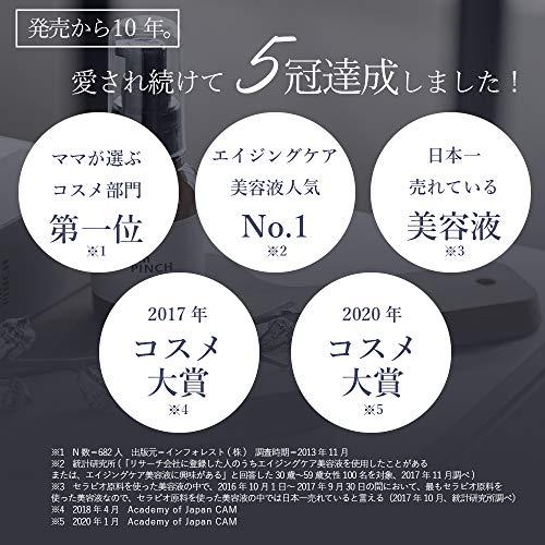 【公式】I'mPINCH(アイムピンチ)美容液60ml1ヵ月分【特典付き】エッセンス超保湿年齢肌発酵エキス配合保湿