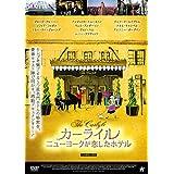 カーライル ニューヨークが恋したホテル [DVD]