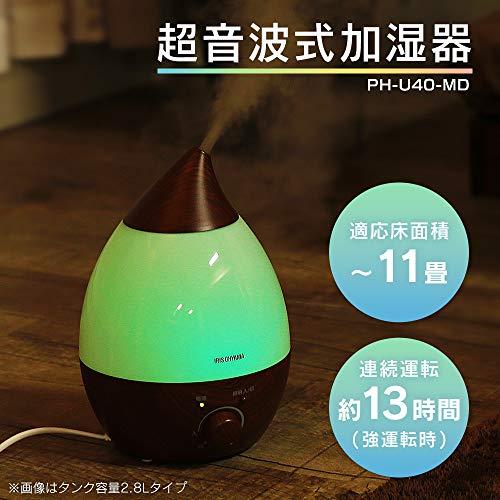 アイリスオーヤマ超音波加湿器4L木目ダークブラウンPH-U40-MD