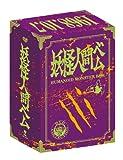 妖怪人間ベム 初回放送('68年)オリジナル版 ベム・ベラ・ベロ3体のオリジナルソフビゆびにんぎょう付DVD-BOX<限定生産> image