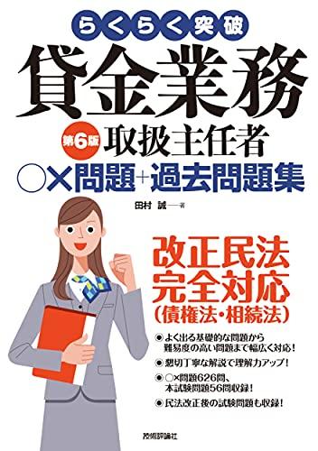 らくらく突破 第6版 貸金業務取扱主任者 ○×問題+過去問題集
