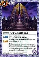 バトルスピリッツ シヴァの破壊神殿(コモン) 神話覚醒(アウェイキングサーガ)(BS48)   バトスピ 超煌臨編 ネクサス 紫