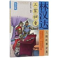 林汉达三国故事全集悦读本(五)——三家归晋