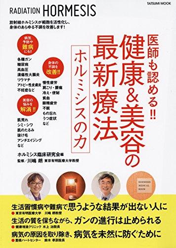 医師も認める!! 健康&美容の最新療法 ホルミシスの力 (タツミムック)