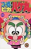つるピカハゲ丸(23) (てんとう虫コミックス)