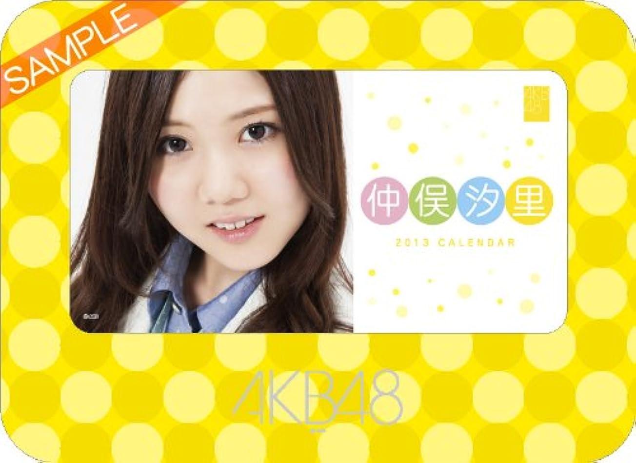 独創的組立スカーフ卓上 AKB48-159仲俣 汐里 カレンダー 2013年