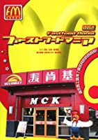 ファーストフードマニア〈Vol.1〉中国・台湾・香港編
