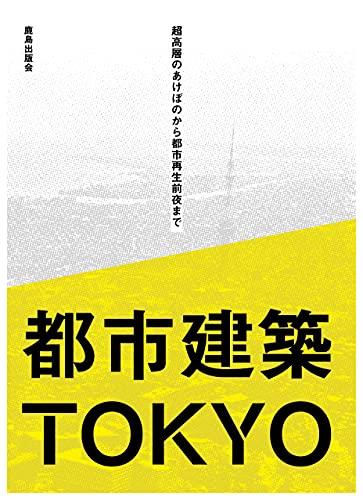 都市建築TOKYO――超高層のあけぼのから都市再生前夜まで