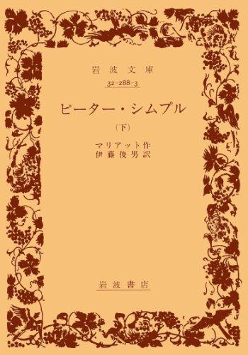 ピーター・シムプル 下 (岩波文庫 赤 288-3)