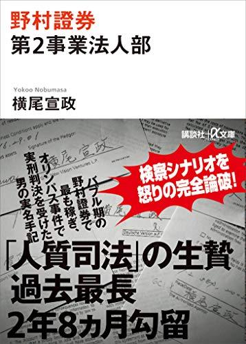 野村證券第2事業法人部 (講談社+α文庫) - 横尾宣政