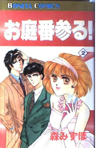 お庭番参る! 2 (ボニータコミックス)の詳細を見る