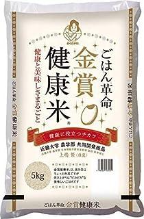 【精米】近畿大学農学部共同研究開発 金賞健康米 北海道産 白米 ゆめぴりか 5kg 令和2年産