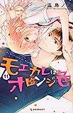 モエカレはオレンジ色(11) (KC デザート)