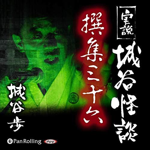 『城谷怪談 撰集三十六』のカバーアート