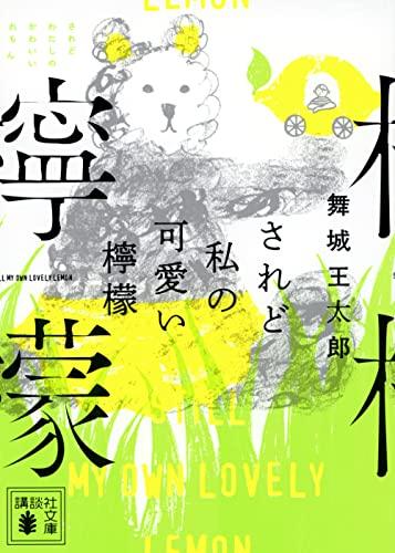 されど私の可愛い檸檬 (講談社文庫)