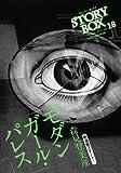 STORY BOX 18 (小学館文庫)