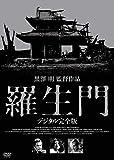 羅生門 デジタル完全版[DVD]