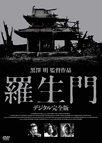 羅生門 デジタル完全版 [DVD]の詳細を見る