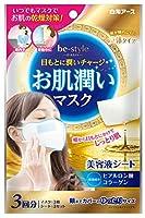 白元アース be-style(ビースタイル) お肌潤いマスク 3セット入