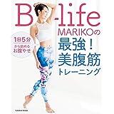1日5分から始めるお腹やせ B-life・MARIKOの最強! 美腹筋トレーニング (扶桑社ムック)