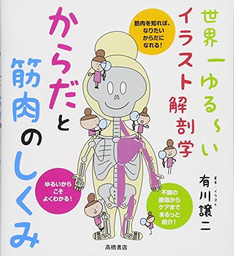 世界一ゆる~いイラスト解剖学 からだと筋肉のしくみ
