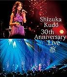 Shizuka Kudo 30th Anniversary Li...[Blu-ray/ブルーレイ]