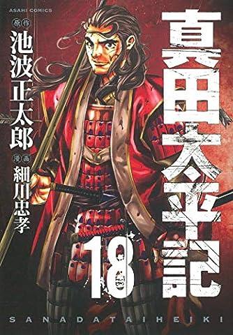 真田太平記 18巻 (ASAHIコミックス)