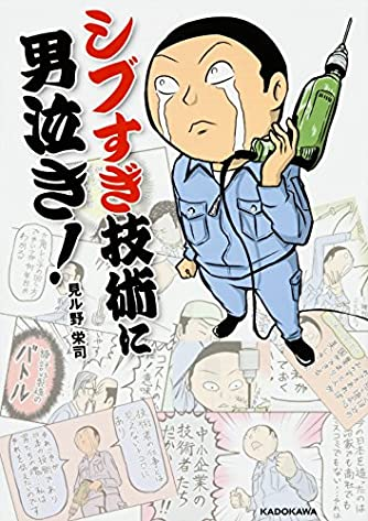 シブすぎ技術に男泣き! (中経の文庫)