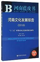 河南文化发展报告(十三五时期河南文化强省建设研究2016版)/河南蓝皮书