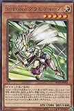 遊戯王 BLVO-JP014 S-Force グラビティーノ (日本語版 レア) ブレイジング・ボルテックス