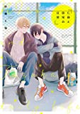 仁藤と田塚の日常 1巻 (LINEコミックス)