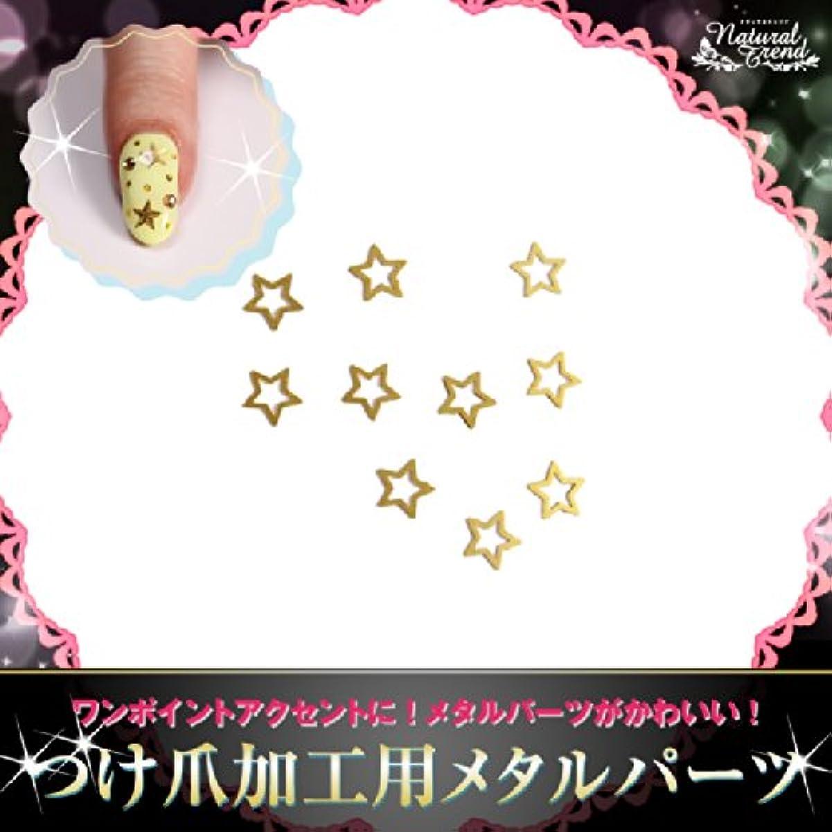 外交穿孔する電気陽性ジェルネイル ネイル_メタルパーツ (星)10枚