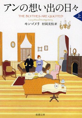 アンの想い出の日々〈上〉 赤毛のアン・シリーズ 11  (新潮文庫)