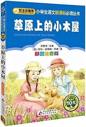 小学生语文新课标必读丛书:草原上的小木屋(彩图注音版)