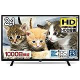 テレビ 24型 液晶テレビ メーカー1,000日保証 24インチ 24V 地上・BS・110度CSデジタル 外付けHDD録画機能 HDMI2系統 VAパネル マクスゼン maxzen J24SK04