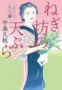 ねぎ坊の天ぷら 一膳めし屋丸九(六) (ハルキ文庫 な 19-6)