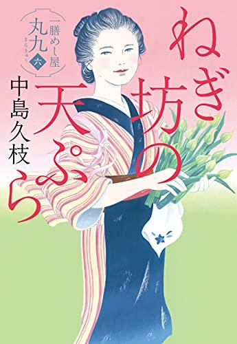 ねぎ坊の天ぷら 一膳めし屋丸九(六) (ハルキ文庫 な 19-6 時代小説文庫)